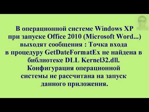 Не запускается Microsoft Word. Не запускается Office 2010 в ОС Windows XP.