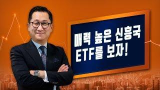 [유동원의 글로벌 투자 이야기] 매력 높은 신흥국 ETF를 보자!
