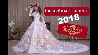 Свадебные тренды 2018 с Laura Style