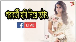 Koushani Mukherjee । Facebook Live । পরবর্তী ছবি নিয়ে যা বললেন নায়িকা ।। Cine Star