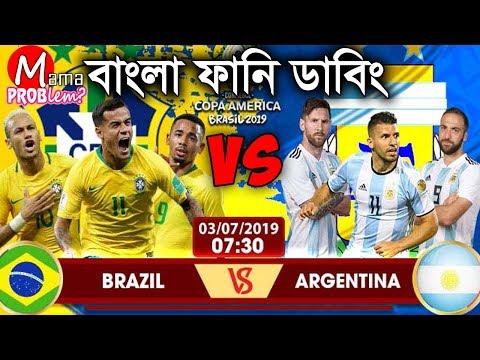Brazil VS Argentina Bangla Funny Dubbing Copa America 2019 Bangla Funny Video Mama Problem
