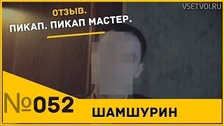 Отзыв Вовы о онлайн-тренинге Владимира Шамшурина. Пикап. Пикап мастер.