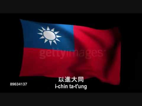 National Anthem of the Republic of China (Taiwan)