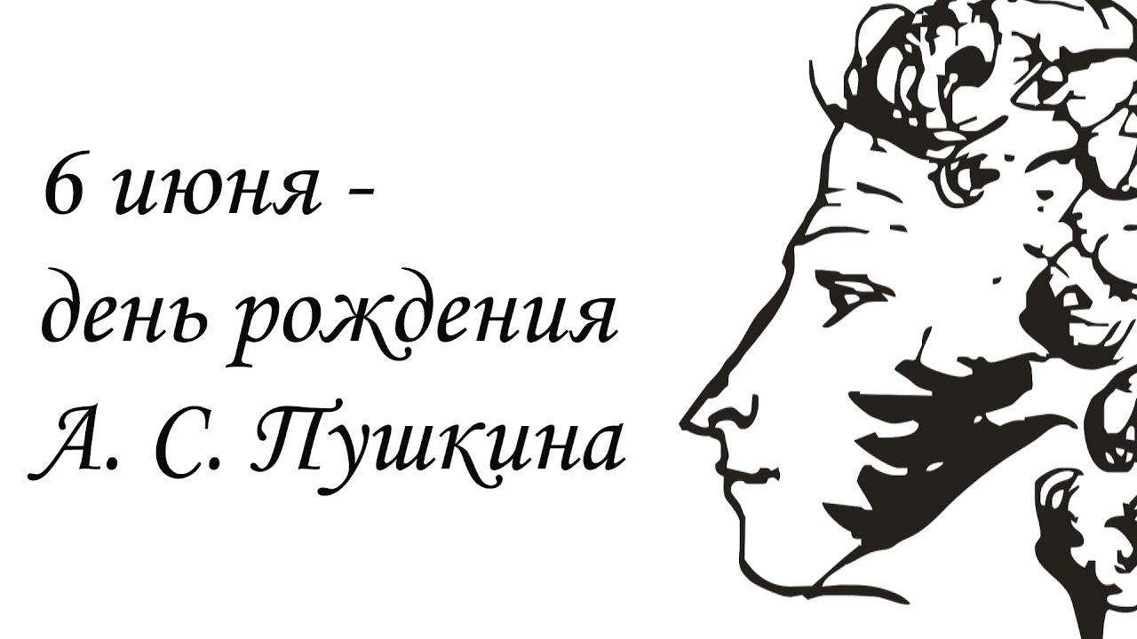 день рождения пушкина последнее