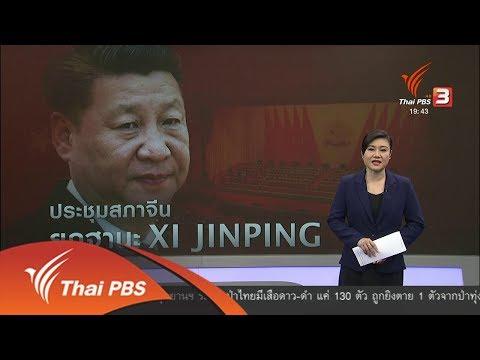 ประชุมสภา ปชช. แห่งชาติจีน เตรียมเพิ่มอำนาจ ปธน. - วันที่ 05 Mar 2018