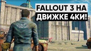 Разбор трейлера Fallout 3: The Capital Wasteland | Теории, догадки, информация