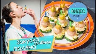 Закуска Грибная Поляна |  Вкусная Закуска на Стол |  Быстрый Рецепт