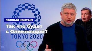Больше физкультуры и спорта для здоровья! * Полный контакт с Владимиром Соловьевым (28.11.19)