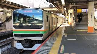 E231系1000番台ヤマU540編成大船発車