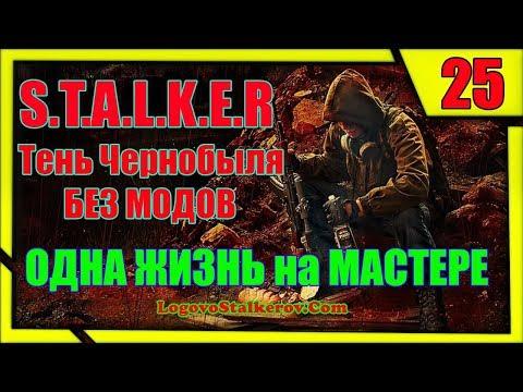 Прохождение Сталкер Тень Чернобыля # 25 ДОЛГАЯ ДОРОГА В БАР