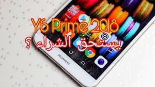 مراجعة هواوى Y6 Prime 2018 بصمة جيدة و face unlock