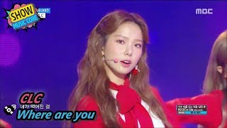 Video [Comeback Stage] CLC - Where are you?, 씨엘씨 - 어디야? Show Music core 20170805 download MP3, 3GP, MP4, WEBM, AVI, FLV Agustus 2017