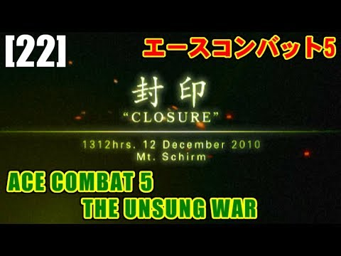[M22] 封印(CLOSURE) - ACE COMBAT 5 THE UNSUNG WAR