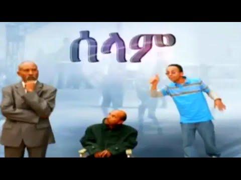 """Eritrean Movie  2016 -""""Selam""""- Eritrean Movie 2016"""