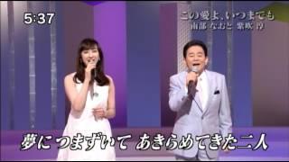 2017年6月11日 5:30~ テレビ東京で放送されました「洋子の演歌一直線」...