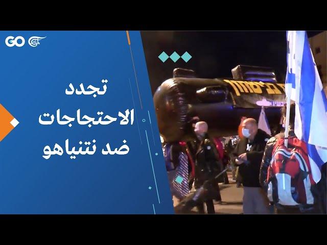 تجدّد الاحتجاجات ضد نتنياهو