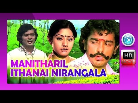 Tamil Full Movie | Manidharil Ithanai Nirangala | 2015 Upload