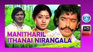Manidharil Ithanai Nirangala | 1978 | Full Tamil Movie | Kamal Haasan |  Sridevi | Murali Mohan |