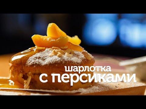 Рецепт Шарлотка с персиками / рецепт очень простого и вкусного пирога с персиками Patee. Рецепты