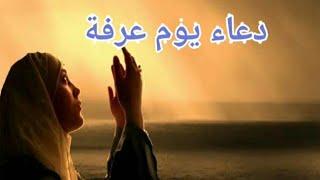 دعاء يوم عرفه مكتوب 🌹اللهم آمين يارب العالمين 🤲🤲