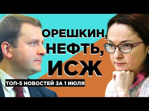 Орешкин против Набиуллиной, рост индексов и провал ИСЖ / Новости экономики за 1 июля 2019