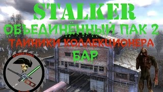 Сталкер ОП 2 Все тайники Коллекционера Бар