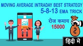 Moving Average Intraday Best Strategy || 5-8-13 EMA Trick ||  ||Hindi/Urdu|| Trading Strategy ||