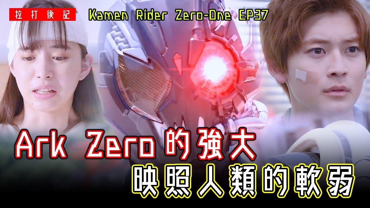 【拉打觀後感】 幪面超人01 第37集 - Ark Zero 的強大映照人類的軟弱 / Review Kamen Rider Zero-One EP37