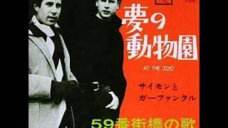 サイモンとガーファンクルSimon & Garfunkel/⑥夢の動物園(動物園にて...