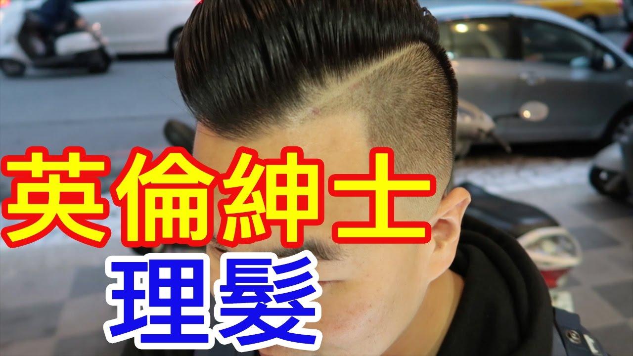 『英倫紳士理髮』 VLOG#15 M先生 Mr.M - YouTube