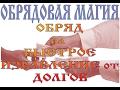 ОБРЯДОВАЯ МАГИЯ ОБРЯД на БЫСТРОЕ ИЗБАВЛЕНИЕ от ДОЛГОВ