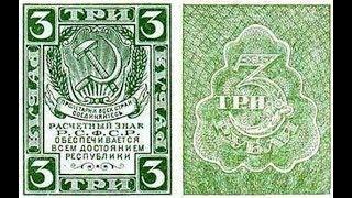 Рідкісна банкнота 3 рубля 1920 року і її реальна ціна.