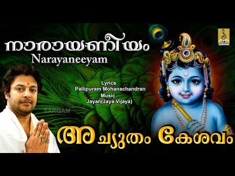 Narayaneeyam  - a song from the Album Achutham Kesavam sung by Madhu Balakrishnan