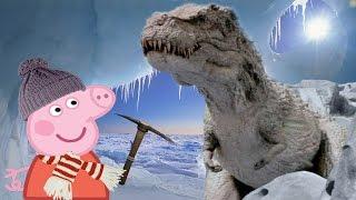 Мультик про динозавров Динозавр во льду Логово динозавров свинка Пеппа мультфильм на русском