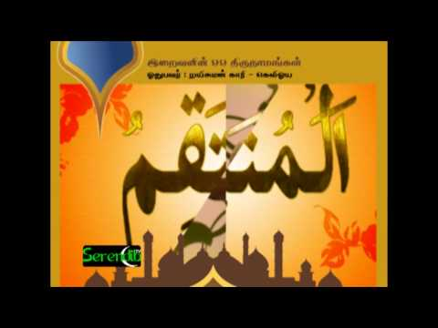 asma ul husna with tamil meaning pdf