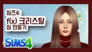 심즈4 * f(x) 에프엑스 크리스탈 정수정 심 만들기 ( The Sims4 : f(x) Chrystal s…