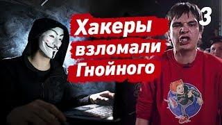 Гнойного поимел хакер