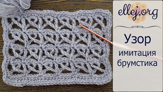 ♥ Красивый ажурный узор крючком Имитация Брумстика • Перуанское вязание • Crochet Broomstick