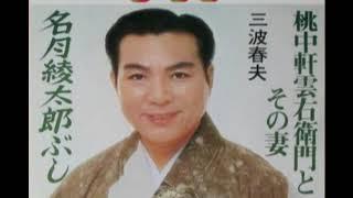 説明:歌謡浪曲 三波春夫(本人歌唱)