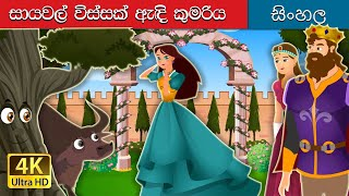princess-with-twenty-skirts-in-sinhala-cartoon