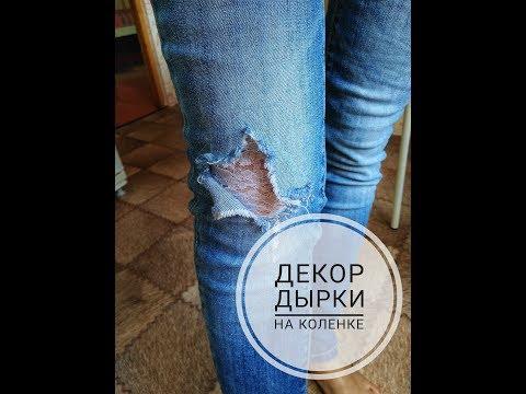 Декор дырки на джинсах/Переделка дырки на коленке/Stezy_life