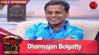 JB Junction - Dharmajan Bolgatty  | 20th January 2018  | Full Episode