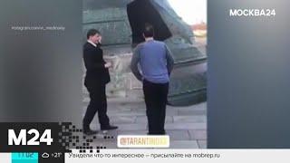 Смотреть видео Фото гуляющего по Москве Тарантино взорвали соцсети - Москва 24 онлайн