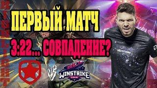 ???? САППОРТ БРИСТЛ ОТ LIL?   Winstrike vs Gambit   EPICENTER Major 2019