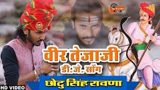 Chotu Singh Rawna Exclusive New Tejaji D.J. Song 2019 बराखन राजसमन्द लाइव