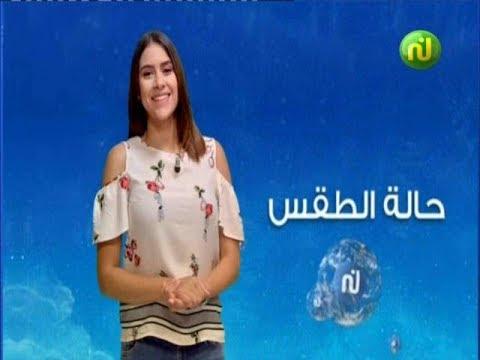 النشرة الجوية ليوم الخميس 20 سبتمبر 2018 - قناة نسمة