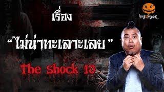 The Shock เดอะช็อค เรื่อง ไม่น่าทะเลาะเลย ออกอากาศพุที่ 16 มกราคม 2562