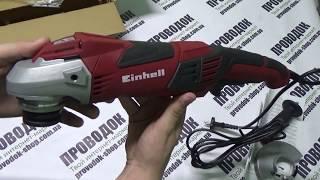 Розпакування кутової шліфмашини Einhell TE-AG 125 CE (4430860) - Інтернет-маркет Проводок