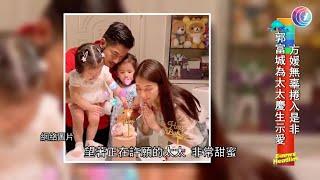 郭富城為太太慶生示愛細女首曝光 - 20200809 - 有線娛樂新聞 i-Cable News