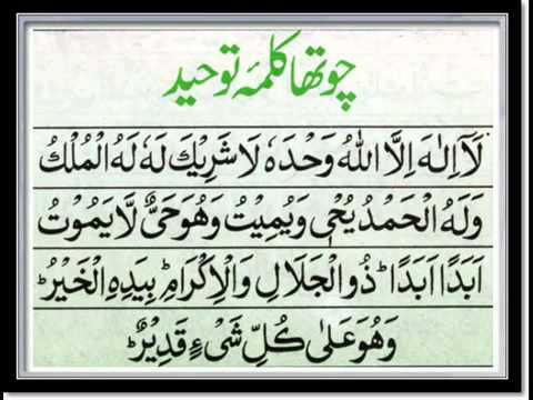 Islamic Kalma In6 Flv